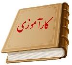 2016744x150 - گزارش کارآموزی در مديريت جهاد كشاورزي شهرستان مياندواب